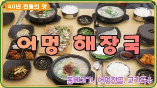 제주어멍해장국 // 진주 맛집(하대동) // 할인즐기세…