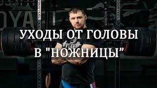 "Split drops ""from head""[ENG SUB]УХОДЫ ОТ ГОЛОВЫ В ""НОЖНИЦЫ""/S Bondarenko(Weightlifting & CrossFit)"