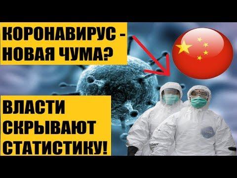 Коронавирус. Что скрывают от нас власти Китая? И сколько на самом деле погибло людей?