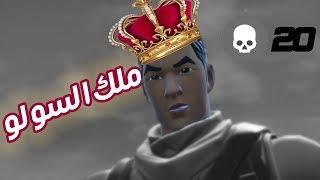 Fortnite | 20+ ملك السولو