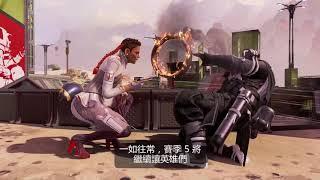 PS4『Apex英雄』賽季 5   時來運轉BATTLE PASS影片