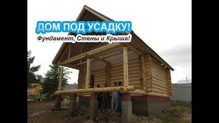 видео Проект дома из бревна 13,5 на 12,3