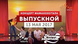 Выпускной. Финальный выпуск шоу Мамахохотала. 13 мая | НЛО TV