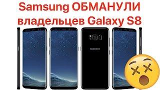 Пользователи Galaxy S8 обвинили Samsung в обмане