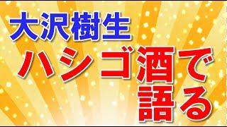 俳優の大沢樹生が、29日放送のフジテレビ系「ダウンタウンなう」のハシ...
