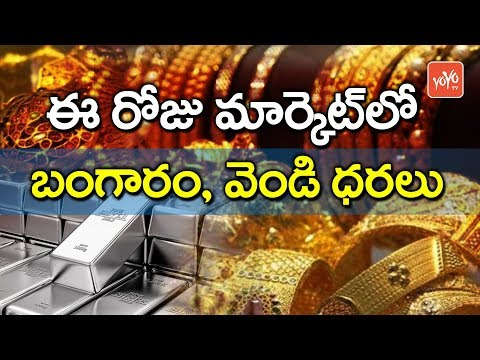 Gold Rates Today In Chennai, Hyderabad, Proddatur #Silver Price Today In Hyderabad - YOYO TV Channel