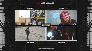#L7RFI | Episode 05 الأسلوب الحرفي الحلقة