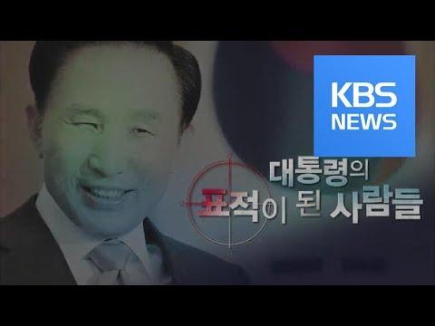 [시사기획 창] 대통령의 표적이 된 사람들 / KBS뉴스(News)