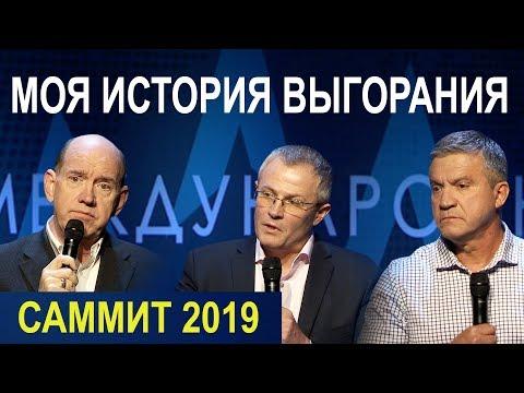 МОЯ ИСТОРИЯ ВЫГОРАНИЯ. Пасторский Саммит 2019