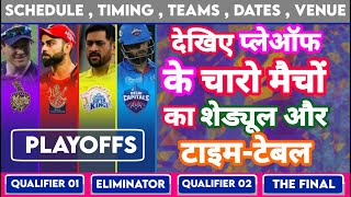 IPL 2021 - Playoffs Teams , Schedule , Matches & Timing Confirmed   RCB , CSK , DC , KKR