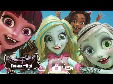 Официальный трейлер фильма Добро пожаловать в Monster High   Monster High