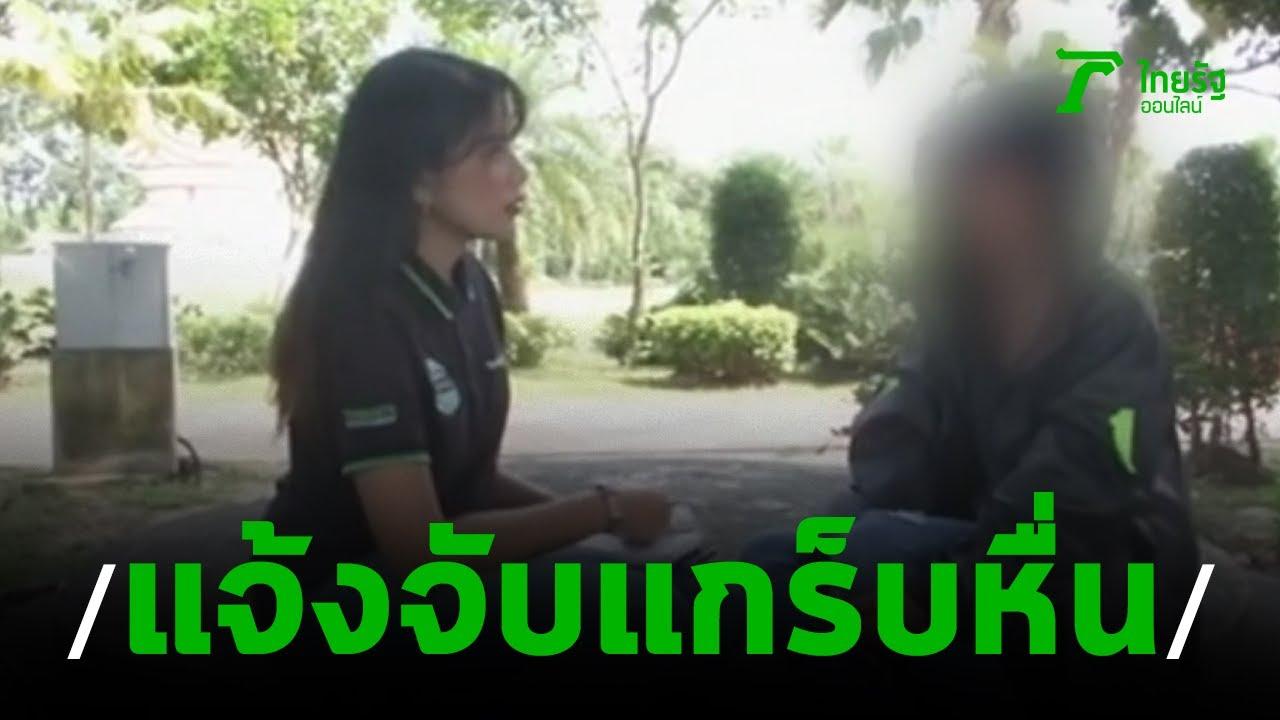 สาว ม.5 แจ้งจับแกร็บคาร์ข่มขืนในรถ    22-09-62   ข่าวเช้าไทยรัฐ เสาร์-อาทิตย์