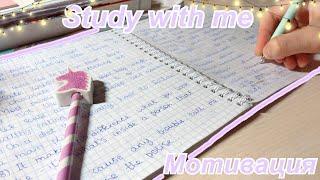 STUDY WITH ME❄⛄НЕДЕЛЯ УРОКОВ📚My study week💕Мотивация на учебу🌿
