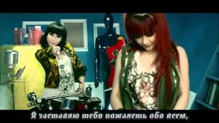 2NE1 - Go Away (рус. саб.)
