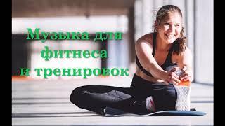 Музыка для фитнеса и тренировок (2020🐭)