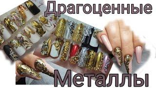 царский маникюр драгоценные ногти коррекция нарощенных ногтей гель лак и маникюр ножничками