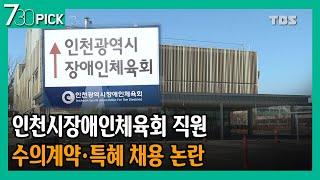 인천시장애인체육회 직원 수의계약·특혜 채용 논란