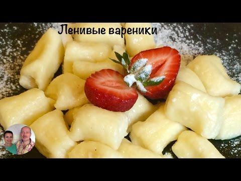 Ленивые вареники)) Очень вкусные, нежные и легкие))