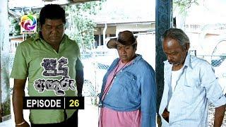 Sudu Aguru Episode 26 | සුදු අඟුරු |  සතියේ දිනවල රාත්රී 9.30 ට . . . Thumbnail