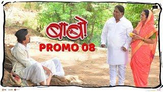 Babo Promo 08 31 May