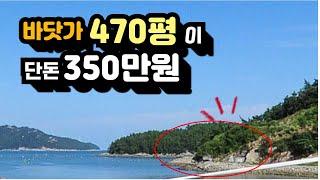 [매각 완료]단돈 350만원, 470평 토지, 해변 바…