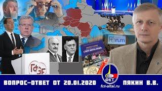 Валерий Пякин. Вопрос-Ответ от 20 января 2020 г.