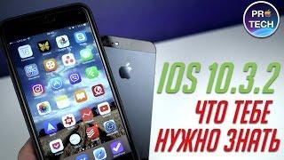 Самый полный обзор iOS 10.3.2 Final для iPhone и iPad