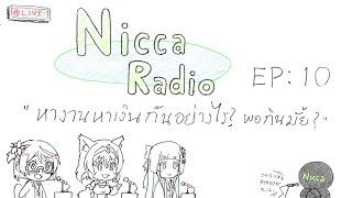 🔴(TH Only)Nicca Radio EP10 หางานหาเงินกันอย่างไรบ้าง พอกินกันมั้ย