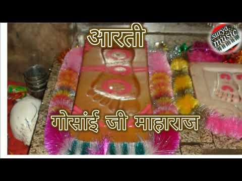 पहली बार 8829810024 श्योपत पंवार की शानदार आवाज में ये आरती गोसाईं जी महाराज की । चार जुगों की आरती