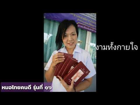 ความทรงจำ แพทย์แผนไทย รุ่นที่ 16