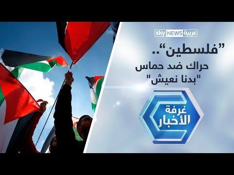 فلسطين.. حراك ضد حماس -بدنا نعيش-  - نشر قبل 11 ساعة