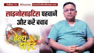 साइनोसाइटिस पहचानें और करें बचाव: Treatment sinus infections and sinusitis by by Dr Ameet Kishore
