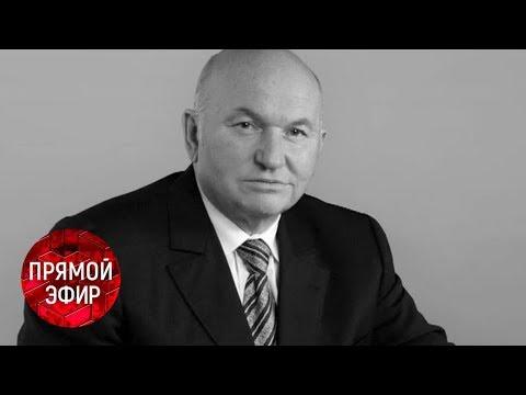 Памяти Юрия Лужкова. Андрей Малахов. Прямой эфир от 10.12.19