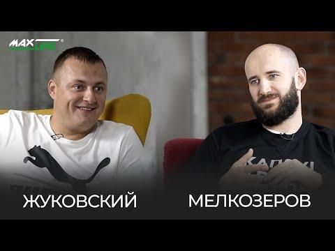 ВИТАЛИЙ ЖУКОВСКИЙ - реанимация, психиатр, полшишечки  / MelkazeRAW