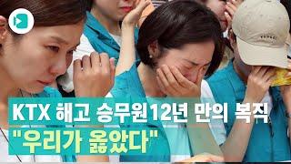 """KTX 해고 승무원 12년 만의 복직 """"우리가 옳았다"""""""