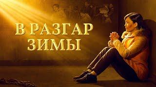 Фильм про христиан | Свидетельства христиан «В РАЗГАР ЗИМЫ» Официальный трейлер