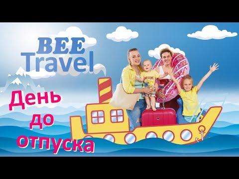 собираю чемодан ✈️ ПАНИКА 😱 новые ресницы 👩 Куда мы едем ❓ собираемся в ОТПУСК 👍 Time Of Style
