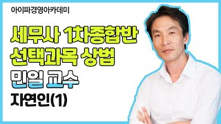 [세무사학원]아이파경영아카데미 세무사 1차 선택과목 상…