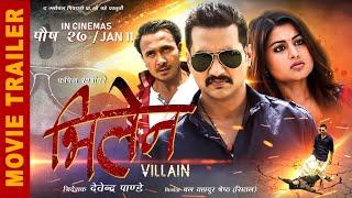 VILLAIN   New Nepali Movie Trailer 2018/2075   Nikhil Upreti, Shilpa Pokharel