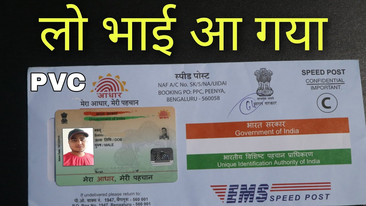 pvc aadhar card unboxing  plastic aadhar card unboxing