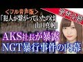 NGT48保護者説明会フル音声 19/8/27 【山口真帆】 の動画、YouTube動画。
