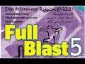 حل كتاب الطالب انجليزي full blast كامل ثالث متوسط ف1