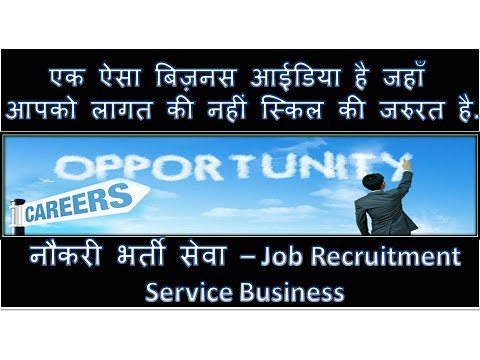 How To Start Job Recruitment Service Business In India - Explained In Hindi