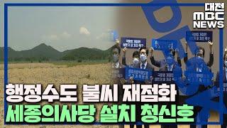 국회 세종의사당 설치 '희망 불씨 살린다'/대전MBC