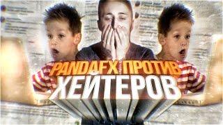 PANDAFX ПРОТИВ ХЕЙТЕРОВ