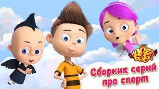 Ангел Бэби - Сборник серий про спорт | Развивающий мультфильм для детей