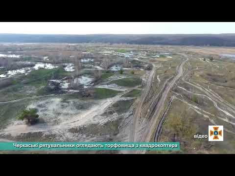 Телеканал АНТЕНА: Черкаські рятувальники оглядають торфовища з квадрокоптера