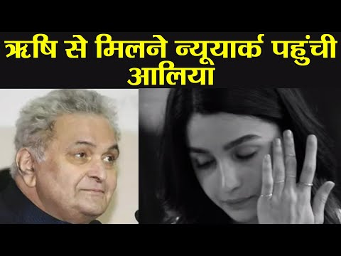 Alia Bhatt reaches in New York to meet Rishi Kapoor & Ranbir Kapoor; Check Out | FilmiBeat Mp3