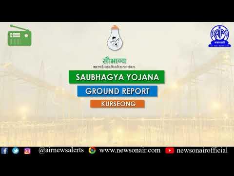 Ground Report on Saubhagya  scheme  from Kurseong,West Bengal