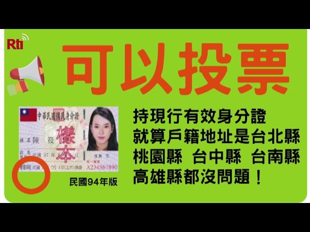【RTI】Vídeo del día –Documentación a llevar para votar en Taiwán